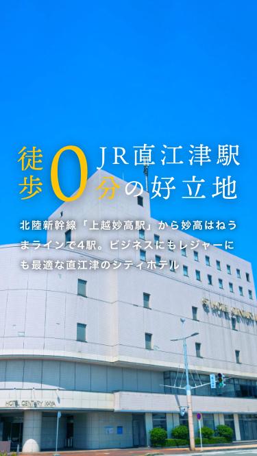 えちごトキめき鉄道・JR直江津駅徒歩0分の好立地、北陸新幹線「上越妙高駅」から、妙高はねうまラインで15分、ビジネスにもレジャーにも最適な直江津のシティホテル