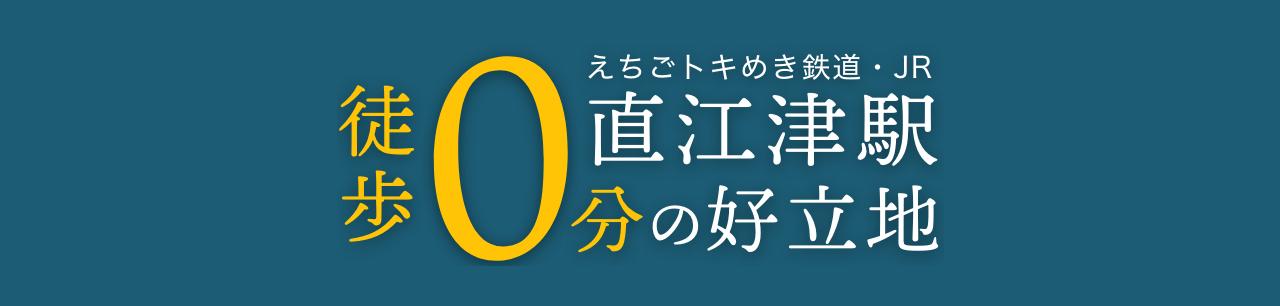 えちごトキめき鉄道・JR直江津駅徒歩0分の好立地